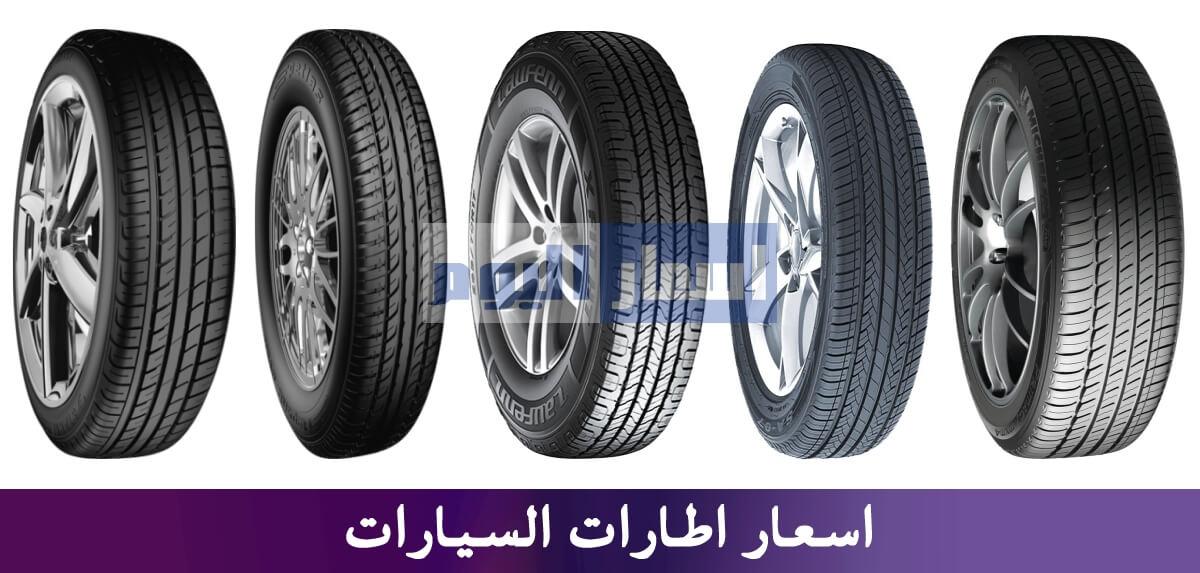 7f71ad236f031 اسعار الكاوتش (إطارات السيارات) في مصر 2019 بجميع الانواع والمقاسات