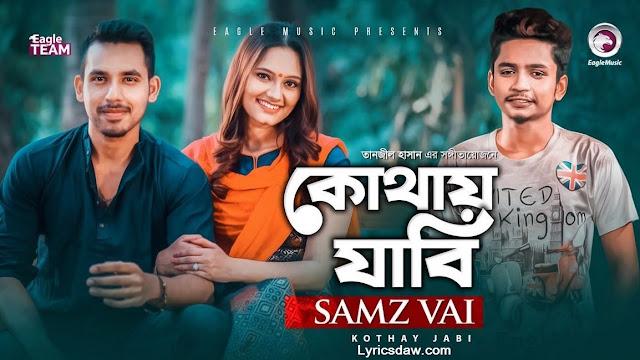 Samz Vai Tui Kothay Jabi Lyrics (কোথায় যাবি লিরিক্স) | Bangla New Song 2020