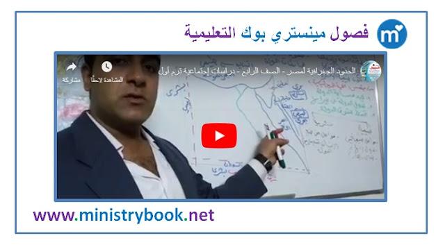 الحدود الجغرافية والسياسية لمصر دراسات اجتماعية رابعة ابتدائي
