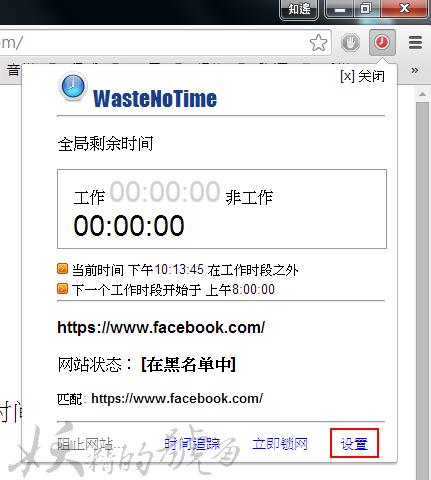 5 1 - [Chrome]管不住自己的上網習慣嗎?讓WasteNoTime來幫你!限制網站的瀏覽時間,讓你做回自己的主人