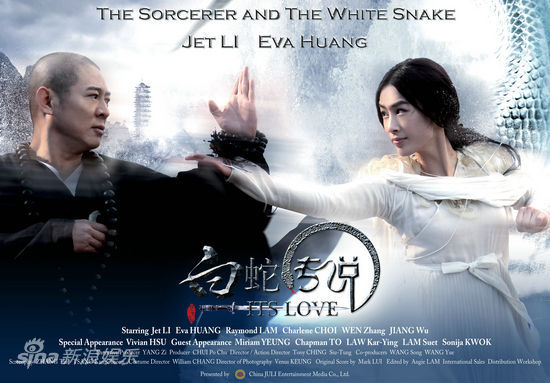 The Sorcerer and the White Snake movie trailer