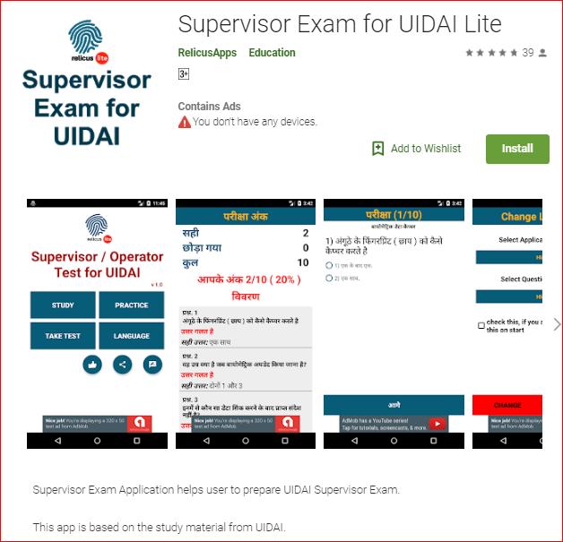 uidai aadhar download apps