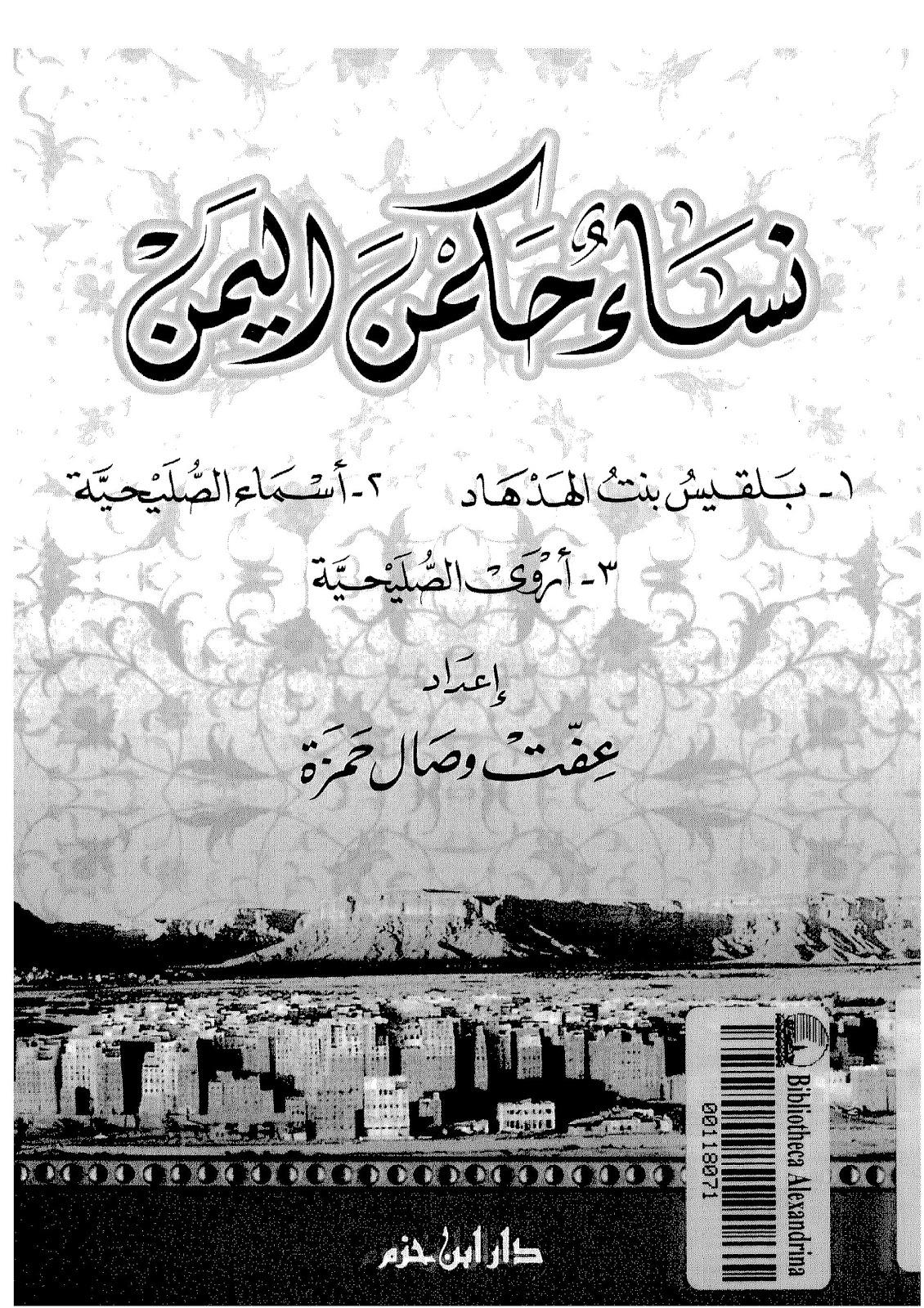 كتاب :نساء حكمن اليمن