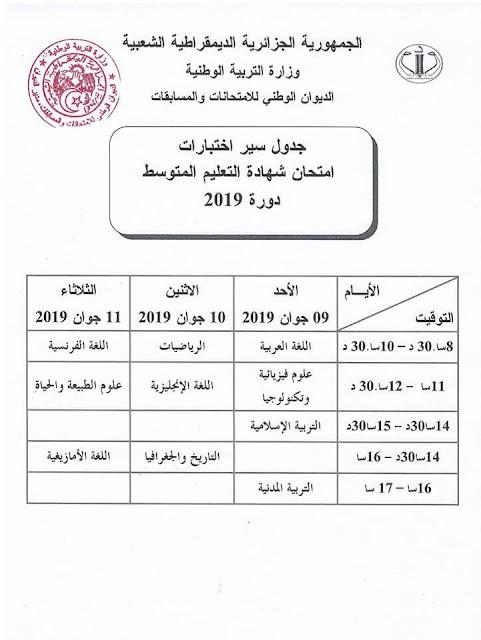 جدول سير إختبارات إمتحان شهادة التعليم المتوسط دورة 2019