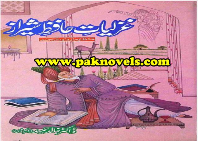 Ghazaliyat e Hafiz e Shiraz Manzoom Urdu Tarjuma