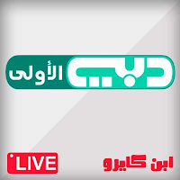 قناة دبي الاولى بث مباشر
