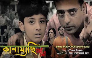 Jabo Chole - Kanamachi Bho Bho