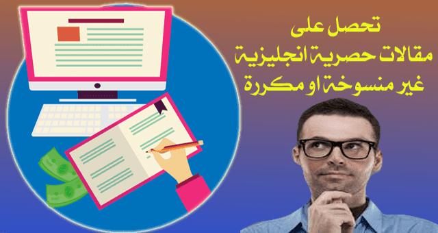 طريقة انشاء والحصول على مقالات انجليزية حصرية غير مكررة او منسوخة