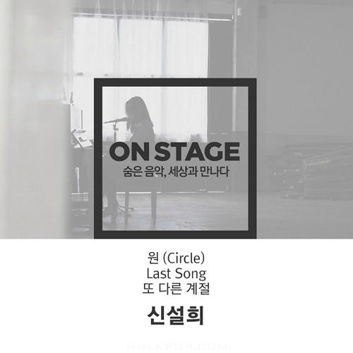 Shin Seol Hee – 온스테이지 318번째 신설희 – Single