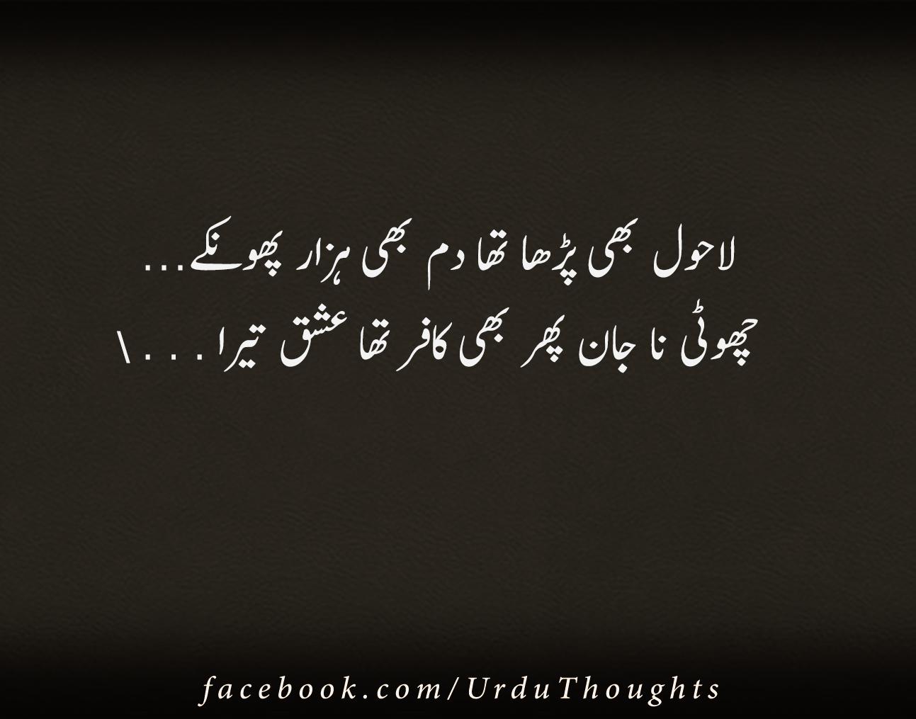 2 Line Urdu Poetry Images- Sad Poetry Mix Poetry - Urdu ...