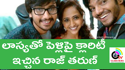 Raj Tarun's Sarcastic Denial Of Marriage With Anchor Lasya