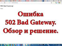ошибка 502 Bad Gateway dummy