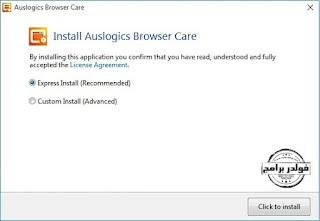 تنزيل, افضل, برنامج, ادارة, برامج, التصفح, وتنظيفها, وزيادة, سرعة, التصفح, Auslogics ,Browser ,Care, اخر, اصدار