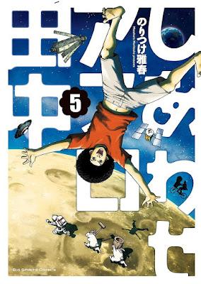 [Manga] しあわせアフロ田中 第01-05巻 [Shiawase Afro Tanaka Vol 01-05] Raw Download