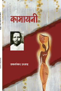 Kamayani By Jaishankar Prasad
