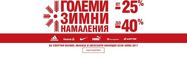 https://www.sportdepot.bg/bg/banners/index/click/id/2313