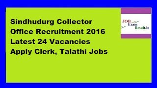 Sindhudurg Collector Office Recruitment 2016 Latest 24 Vacancies Apply Clerk, Talathi Jobs