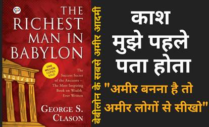 The Richest Man In Babylon Book Review in Hindi With AudioBook (Complete)