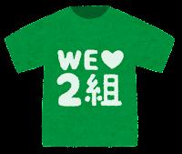 クラスTシャツのイラスト(2組)