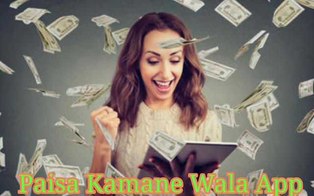 Paisa-Kamane-Wala-App
