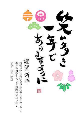 縁起物が描かれた和風デザインの年賀状(酉年)