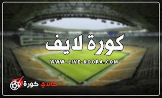 كورة لايف   أهم مباريات اليوم بث مباشر اون لاين   kora live   koora live