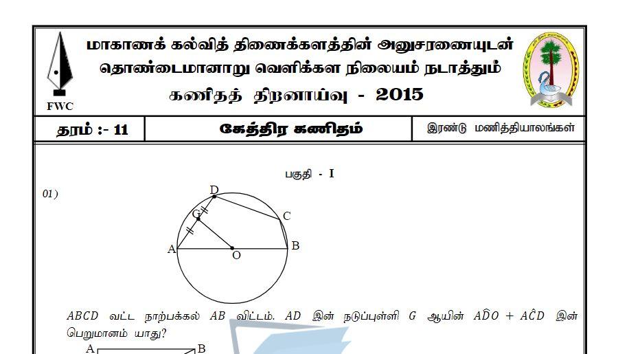 Thondamanaru Model Papers