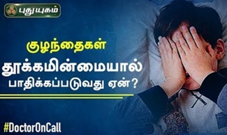 Doctor On Call 26-02-2020 Puthuyugam Tv