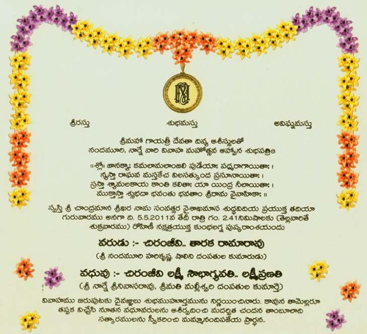 Wedding Invitation Wording Wedding Invitation Templates In Telugu