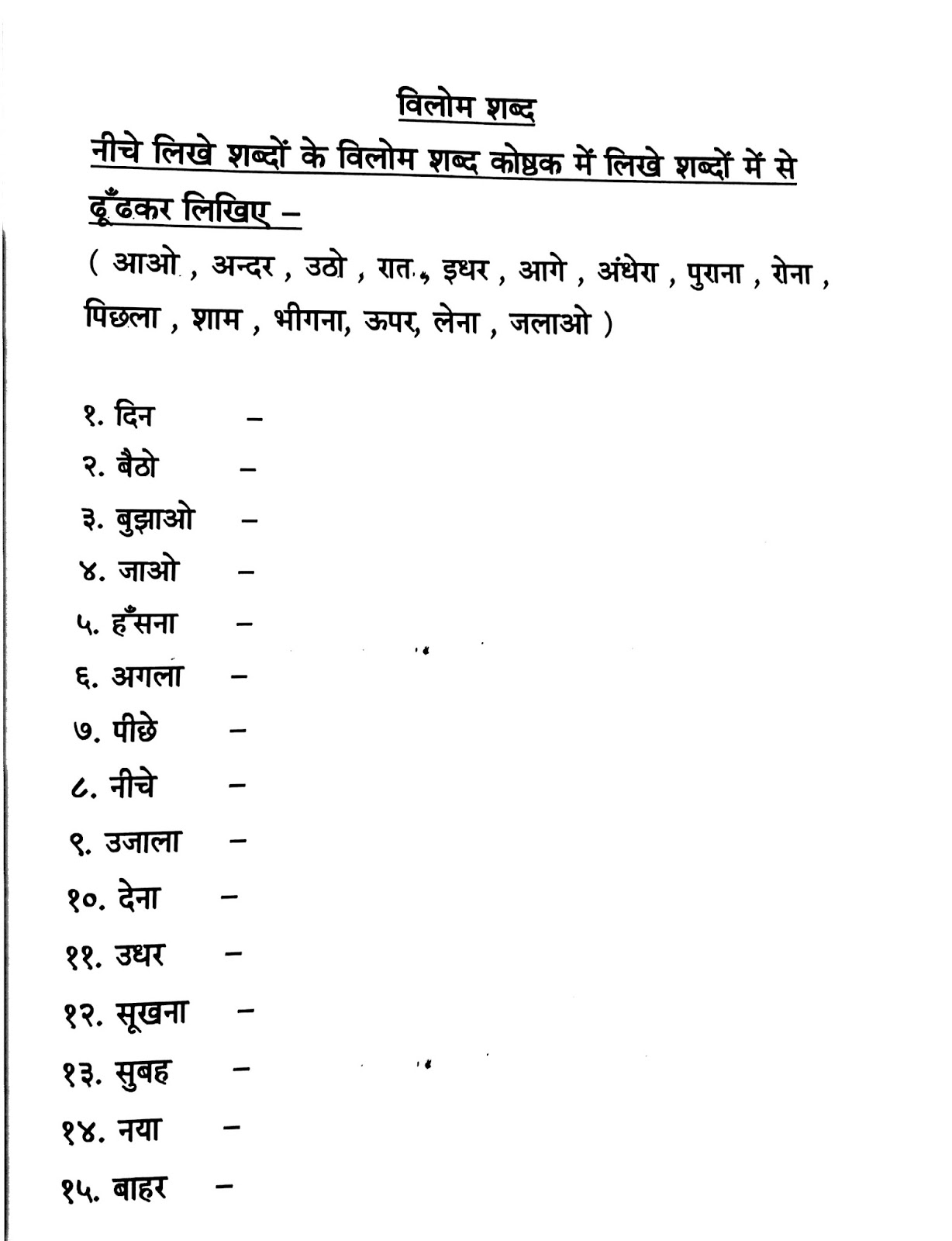 Hindi Grammar Work Sheet Collection For Classes 5 6 7 Amp 8 Opposites Work Sheets For Classes 3
