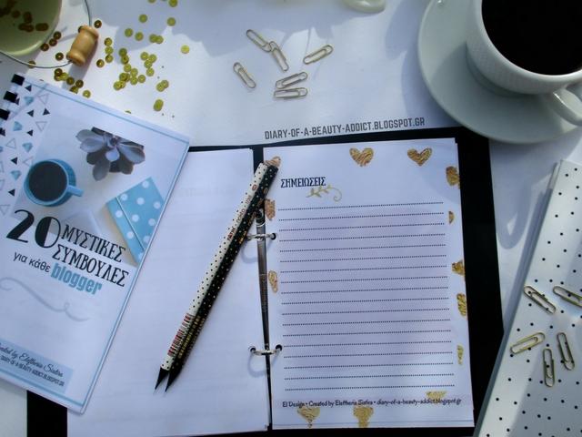 Πως να οργανώσεις σωστά το blog σου