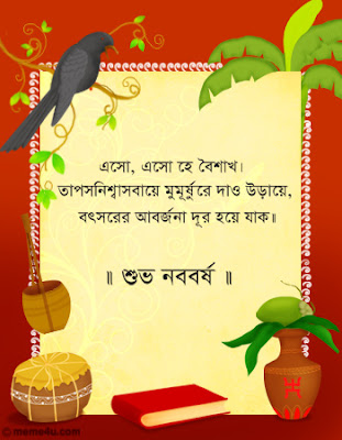 Pohela Boishakh Picture HD Collection