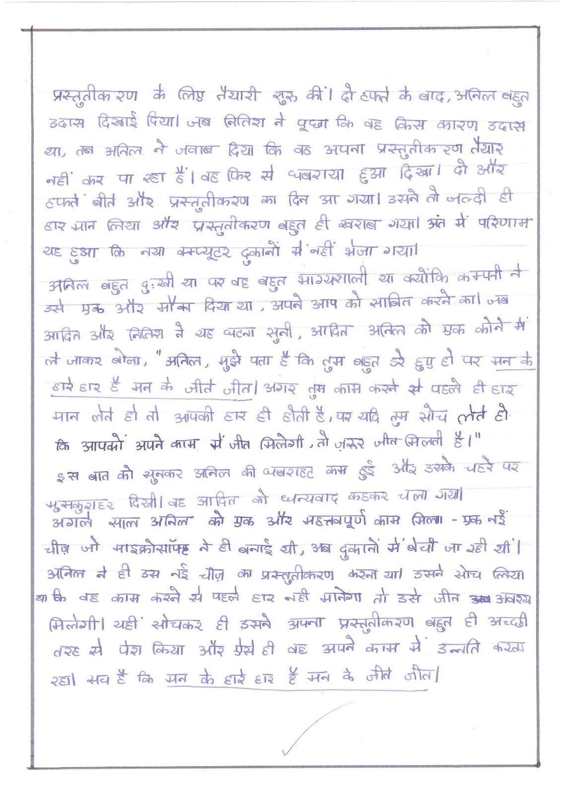 Satya ki jeet essay in hindi / Sentence starters for essays