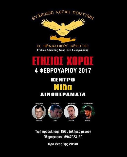 Τον ετήσιο χορό της πραγματοποιεί η Εύξεινος Λέσχη Ποντίων Ηρακλείου Κρήτης