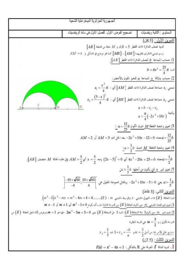 الفرض الأول للفصل الأول في الرياضيات مع التصحيح للسنة الثانية رياضي