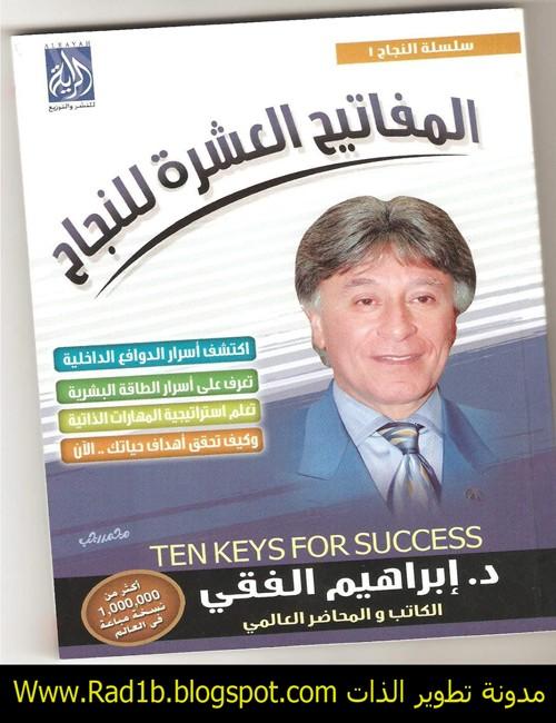 كتاب المفاتيح العشرة للنجاح pdf