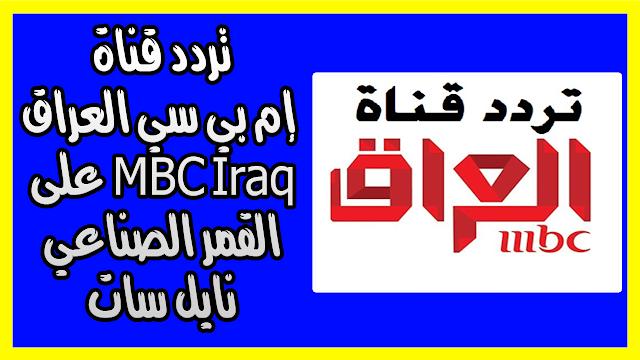 """تردد قناة إم بي سي العراق """"MBC Iraq"""" على القمر الصناعي نايل سات"""