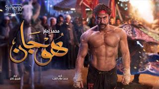 مسلسل هوجن الحلقه 25 بطوله محمد إمام