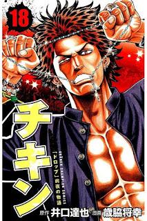 "[Manga] チキン 「ドロップ」前夜の物語 第01 18巻 [Chikin – ""Drop"" Zenya no Monogatari Vol 01 18], manga, download, free"