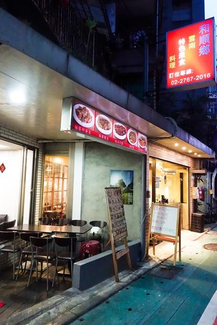和順鄉雲南特色素食料理~臺北市政府捷運站素食 - 小品~就是愛旅行