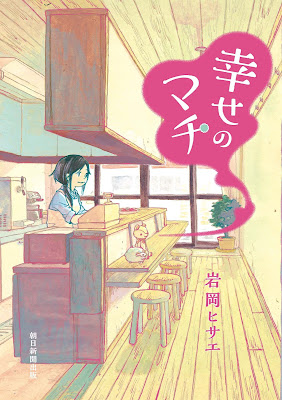 [Manga] 幸せのマチ [Shiawase no Machi] Raw Download