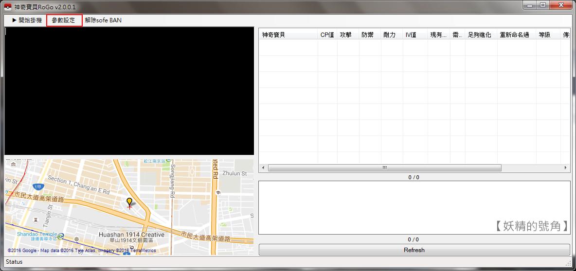 Image%2B001 - RoGo - Pokemon GO 外掛中文版,設定超簡單、有神奇寶貝列表、偽裝硬體資訊功能