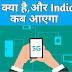 5G Kya hai Aur ye India Me Kab Aayega?