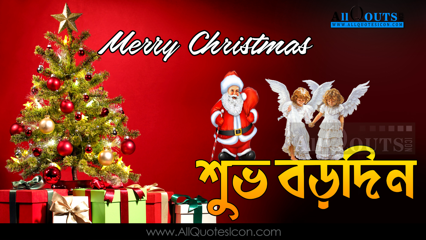 Happy Christmas Greetings Cards In Bengali For Facebook Merry