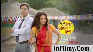 Bikele Bhorer Phool - Zee Bangla | Serial Cast, Photos And Songs