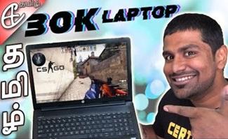30,000 Rupee Laptop!