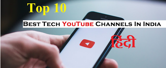 Top 10 Best Tech YouTube Channels In India [हिंदी]