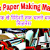 Tissue Paper Making Machine/Tissue Paper Making Business