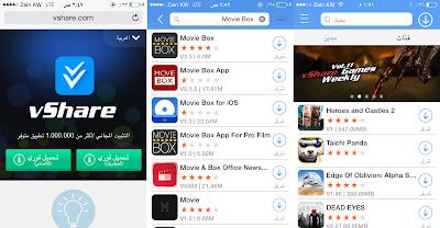 تحميل تطبيق متجر Vshare بديل جوجل بلاي وابل ستور