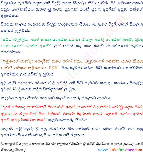 Sinhala Fun Stories-Couples-Second Part